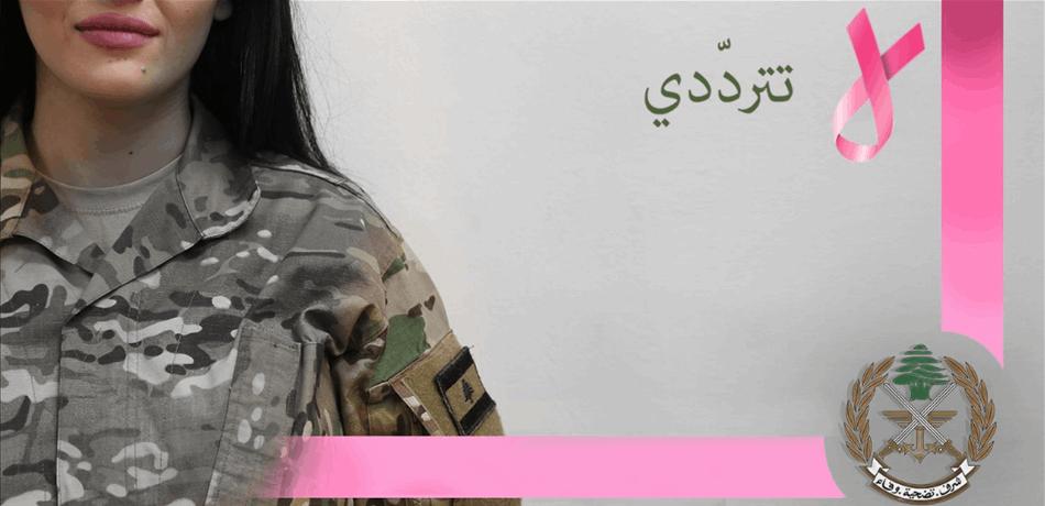 حملة للجيش للوقاية من سرطان الثدي: