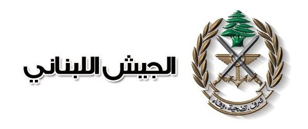 قيادة الجيش تعتذر من اللبنانيين