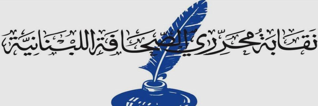 نقابة محرري الصحافة: 727 صحافيا ومحررا يحق لهم المشاركة في انتخاب مجلس جديد للنقابة