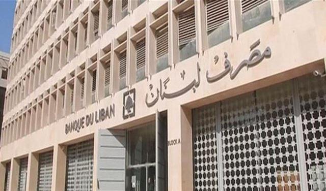 توضيح لمصرف لبنان حول التعميم الجديد