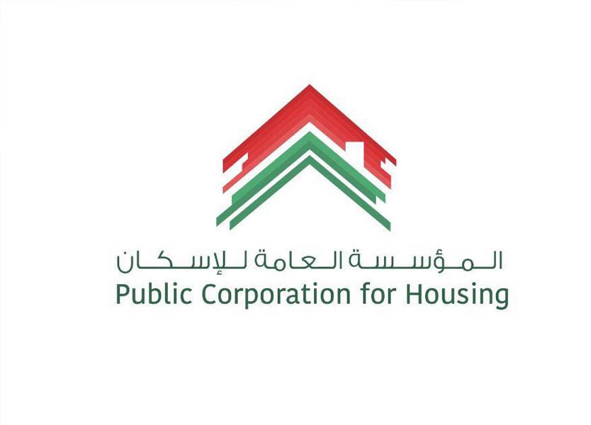 المؤسسة العامة للاسكان تحدّد اصول تقديم الطلبات