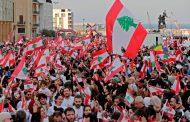 الشعب اللبناني يحتفل بـ