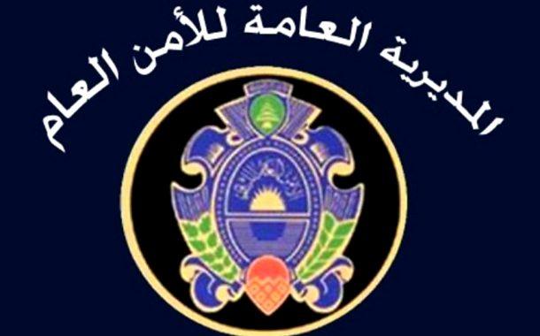 إستمرار حملة الإعادة الطوعية للنازحين السوريين بإشراف المدیریة العامة للأمن العام اللبناني