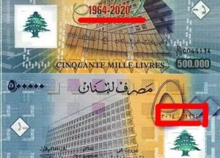 عملة جديدة تشغل مواقع التواصل.. هل يتحضّر مصرف لبنان لاطلاق ورقة الـ500 الف؟