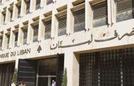بيان جديد لمصرف لبنان بشأن سعر صرف الدولار