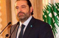 الحريري: وزارة المال وسائر الحقائب