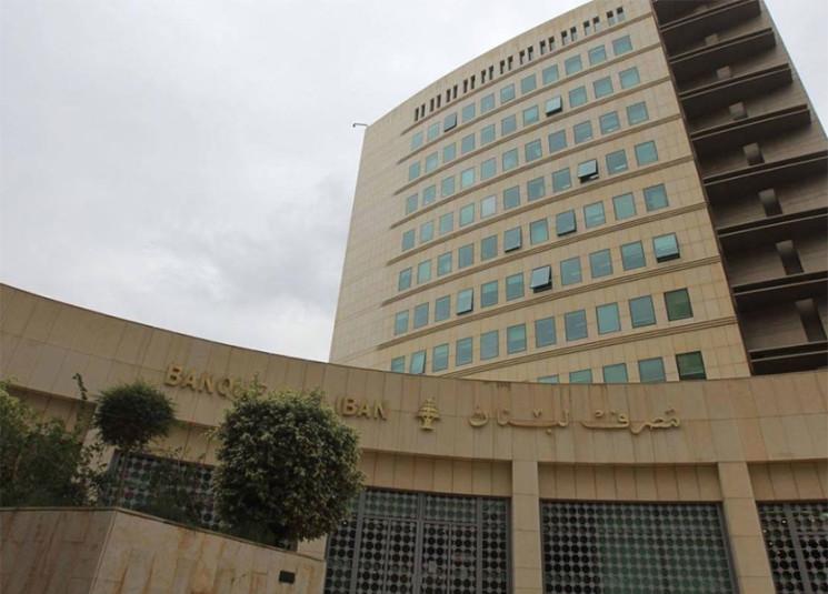 بيان من مصرف لبنان.. وما علاقة Alvarez & Marsal؟