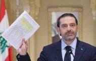 الحريري لم يتسلم أي اقتراح... وحجة جديدة خلقت لتبرير تعطيل تشكيل الحكومة