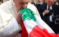 البابا فرنسيس لن يزور لبنان إلا إذا...